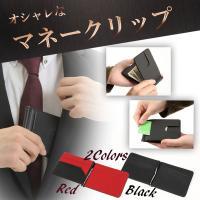 ■商品説明  *ポケットに入れづらいかさばりがちな財布ともおさらば!! *シンプルなデザインで薄くて...