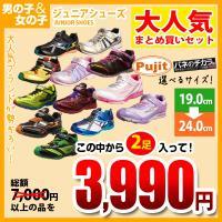 大人気まとめ買いセット! 靴が2足(合計7,000円相当)入って2,990円! 自分用とプレゼントな...