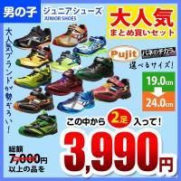 大人気まとめ買いセット! 靴が2足(合計7,000円相当)入って3,500円! 自分用とプレゼントな...