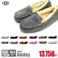人気の定番スタイルAnsley(アンスレー)は、ファッション性とUGGならではの比べようのない心地よ...