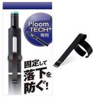 エレコム 電子タバコアクセサリ/Ploom TECH+/メタルクリップ/ブラック メーカー在庫品