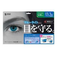 サンワサプライ 13.3ワイド対応ブルーライトカット液晶保護指紋反射防止フィルム メーカー在庫品