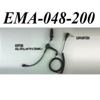 バス用マイク(帽子掛型) EMA048200 帽子型のエレクトレットマイク、DC24V供給
