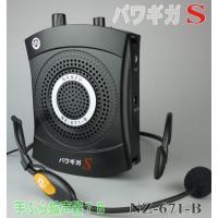 手ぶら拡声器のスタンダードタイプNZ-671-B(パワギガS)です。定格6W(最大10W)でランニン...