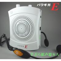 手ぶら拡声器のエクストラタイプNZ-680-A(パワギガE)です。小型で持ち運び便利なだけでなく、定...