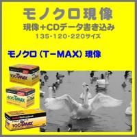 返送料無料サービスです。 撮影済みモノクロ(T−MAX)フィルムの現像と CDデータ書き込みを承りま...