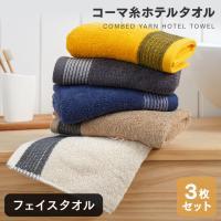 開店1周年を記念し、人気タオルを特別セットにてお届けいたします! コーマ糸で作ったタオルです。 とて...