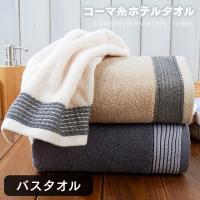 コーマ糸で作ったタオルです。 とても柔らかい仕上がりのバスタオルで肌触りも抜群のタオルです。  ※コ...