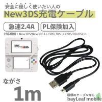 New3DS 任天堂3DS LL DSi 2DS 充電ケーブル データ転送 急速充電 高耐久 断線防止  USBケーブル 充電器 1m ポイント消化