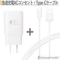 スマホ タイプC USB Type-C ケーブル アダプタ usb コンセント acアダプタ アダプター 充電ケーブル USB2.0 Type-c対応充電ケーブル 高速データ通信