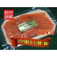KISAKU スモークサーモン スライス 80g×10 Sサイズ  【無添加】【国内生産】