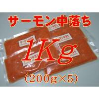 ・サーモン中落ち 1Kg(200g × 5パック)  ・チリ産養殖シルバーサーモン 品質グレード:プ...