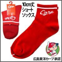 【広島東洋カープ承認】カープ女子用のロゴ入りソックス  球場ファッションに欠かせないアイテムです。 ...
