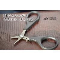 釣り ハサミ PE はさみ PEラインカッター peシザース nfd 日本正規品 チタンコーティング セール 送料無料 フィッシングツール