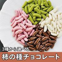 ※こちらの商品は、12月25日以降順次発送となります。  3種類の味から選べる!! チョコレートを分...