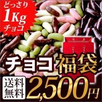お一人様1個まで!!  当店自慢の3種類の柿の種チョコが全部入り福袋!! ミルク、ミックス、ハイビタ...