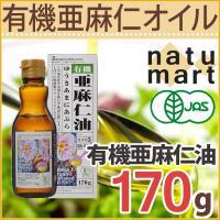 【名称】紅花食品 有機亜麻仁油 170g  【詳細説明】オメガ3(アルフアリノレン酸)を55%以上含...