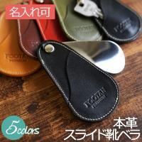 【名入れ可】メンズ・レディースに!  栃木レザー使用のコンパクトな靴べら 鍵の収納もできるのでキーケ...