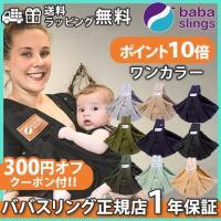 ババスリング One Color ババスリング日本正規品