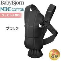 [最新] ベビービョルン 抱っこ紐 ミニ コットン ブラック ベビーキャリア MINI[2年保証][SG基準] BabyBjorn 抱っこひも
