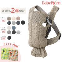 [最新] ベビービョルン 抱っこ紐 ミニ エアー メッシュ アンスラサイト/グレージュ ベビーキャリア MINI Air [2年保証] [SG基準] BabyBjorn 抱っこひも