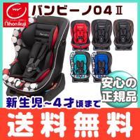 バンビーノ 04 II チャイルドシート 日本育児 シートベルト ベルト式