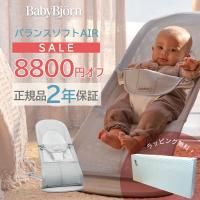 ベビービョルン バウンサー メッシュ バランス ソフト エアー ブラック/シルバーホワイト BabyBjorn バランス ソフト Air メッシュ素材