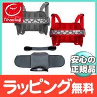Nap Up(ナップアップ) うたたねサポート 日本育児 チャイルドシートオプション ヘッドサポート