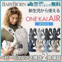 BabyBjorn(ベビービョルン) 抱っこひも ベビーキャリア ONE KAI Air