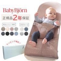 ベビービョルン バウンサー ブリス エアー メッシュ BabyBjorn bliss air メッシュ素材