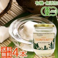 【送料無料・お得な5個セット】<br><無添加・有機><br>オーガニックココナッツバター200g×5個(外装訳あり)/ココナッツ100%の植物性バター