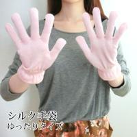 【保湿ケア&UVカット】シルク手袋 ゆったりフィットタイプは表糸に上質のシルクを使用した、肌にやさし...