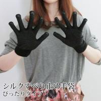 【保湿ケア&UVカット】シルクすべり止め付手袋 ぴったりフィットタイプは表糸に上質のシルクを使用した...