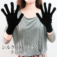 シルク100%手袋 手首ロングタイプは上質のシルクを100%使用した、肌にやさしく、あたたかい絹製の...