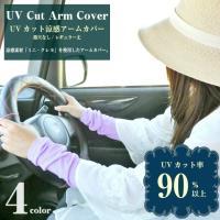UVカット涼感アームカバーはなんとUVカット率90%以上! シミやシワの原因になる紫外線をしっかりガ...