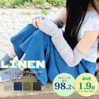 UVカット リネン アームカバー UVカット メール便送料無料 レディース 日本製 natural sunny