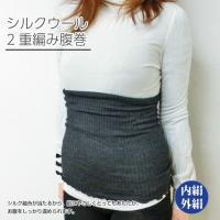 シルクウール2重編み腹巻は肌側にシルク紬糸を100%使用した2重編み腹巻です。 2重折りでボリューム...