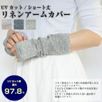 UVカット リネン アームカバー ショート丈 男女兼用 メール便送料無料 レディース 日本製 natural sunny