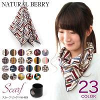 全23色と種類も豊富なバリエーションで幅広くオシャレが楽しめるスカーフ!   ちょっぴり大きめサイズ...