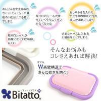 ビタットプラス Bitatto PLUS 3個セット 3色から選べる ウェットシートのフタ 子育て