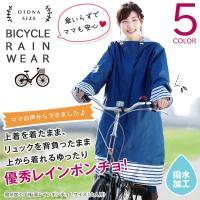 大人気だった自転車レインポンチョ(はっ水加工) Lサイズ (大人用)が仕様変更して再登場です。   ...