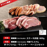 肉 御年賀 御歳暮 ハム ギフト 詰め合わせ 嬉嬉豚 ステーキ(約800g)・嬉嬉豚手造りハムセット(約400g)