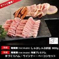 お歳暮 御歳暮 肉 ギフト 詰め合わせ お取り寄せ 豚肉 嬉嬉豚 しゃぶしゃぶ(約800g)・嬉嬉豚特選プレミアム手造りハムセット(約400g)