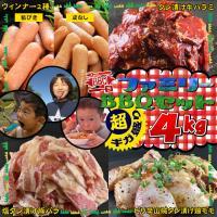 特製ダレに漬け込まれた牛ハラミ、豚バラ、骨付き鶏モモがメガ盛り合計3キロ! お子様に大人気のくるくる...