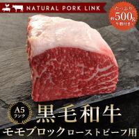 最上級A5ランク!「旨さがつまった」牛肉の極み!国産黒毛和牛モモブロック ローストビーフ用です。 脂...