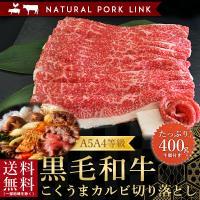 お歳暮 御歳暮 肉 牛肉 黒毛和牛 ギフト すき焼き A5A4 こくうまカルビ切り落とし 約400g