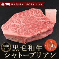 頭の牛からほんのわずか(約3%)しかとれない サーロインと並ぶ高級希少部位、脂肪が少なく、きめ細かく...