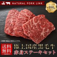 国産黒牛赤身ステーキセット たっぷり約400g♪  国産で安心♪肉本来の旨みが楽しめます。 脂身が苦...