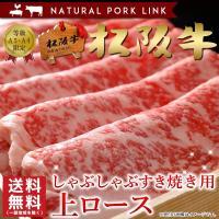 産地生産牧場から直接一頭買いした日本最高峰の牛肉、松阪牛のしゃぶしゃぶすき焼き用上ロースです。  肉...