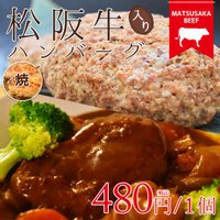 産地生産牧場から直接一頭買いした日本最高峰の黒毛和牛、松阪牛入りの焼きハンバーグです。  ■内容量:...